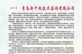 <span>青岛新干线技术咨询有限公司</span><br />
